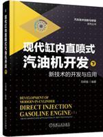 现代缸内直喷式汽油机开发(下) 新技术的开发与应用