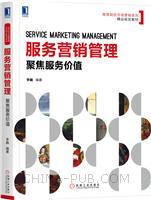 服务营销管理:聚焦服务价值