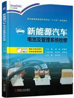 新能源汽车电池及管理系统检修