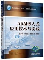 ARM嵌入式应用技术与实践
