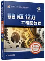 UG NX 12.0工程图教程