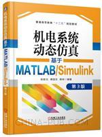 机电系统动态仿真 基于MATLAB/Simulink 第3版