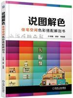 说图解色 住宅空间色彩搭配解剖书