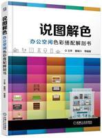 说图解色 办公空间色彩搭配解剖书