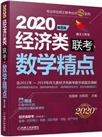 2020机工版精点教材 经济类联考数学精点 第8版