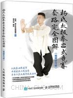 �钍咸��O拳40式��套路完全�D解��l�W�版
