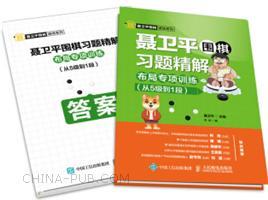 聂卫平围棋习题精解布局专项训练从5级到1段
