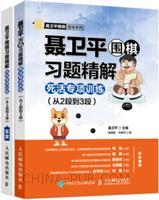 ��l平��棋��}精解死活�m�����2段到3段