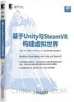 基于Unity与SteamVR构建虚拟世界