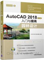 AutoCAD 2018中文版入门与提高――园林设计