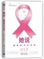 她�f:菠�}解密乳腺癌