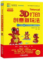 Tinkercad 3D 打印创意新玩法 5大主题26个不可思议的小创客制作项目
