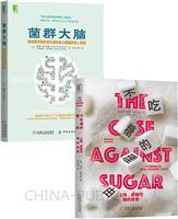 [套装书]不吃糖的理由+菌群大脑(2册)