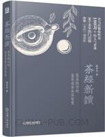 茶经新读茶圣陆羽的鉴茶泡茶品茶智慧