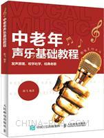 中老年声乐基础教程