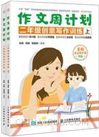 作文周计划 二年级创意写作训练 全2册