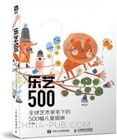 乐艺500 全球艺术家笔下的500幅儿童插画