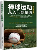 棒球运动从入门到精通 全彩图解版