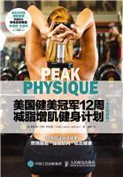 美国健美冠军12周减脂增肌健身计划 全彩图解修订版