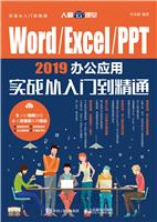 Word/Excel/PPT 2019办公应用实战从入门到精通
