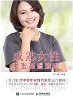 成熟女性发型基础造型