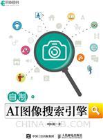 自制AI图像搜索引擎