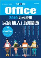 Office 2019办公应用实战从入门到精通