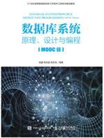 数据库系统――原理、设计与编程(MOOC版)
