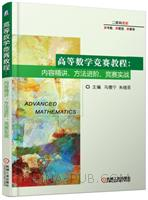 高等数学竞赛教程:内容精讲、方法进阶、竞赛实战