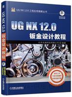 UG NX 12.0钣金设计教程