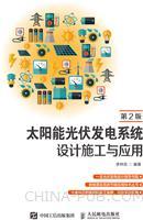 太阳能光伏发电系统设计施工与应用 第2版