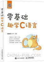 零基础趣学C语言