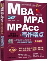 2020机工版精点教材 MBA/MPA/MPAcc联考与经济类联考  写作精点  第7版 (全新改版,新增管理类及经济类联考历年写作真题全解析,免费赠送配套讲解视频)