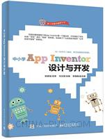 中小学App Inventor设计与开发