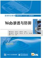 Web渗透与防御