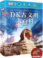 DK古文明大百科(修订版)