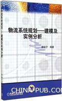 物流系统规划――建模及实例分析