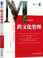 跨文化管理(原书第3版)