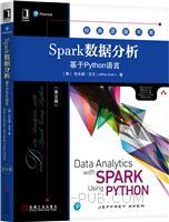 Spark���分析:基于Python�Z言(英文版)