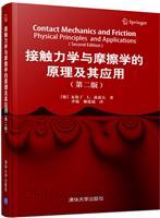 接触力学与摩擦学的原理及其应用(第二版)