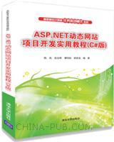 ASP.NET动态网站项目开发实用教程(C#版)