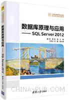 数据库原理与应用――SQL Server 2012