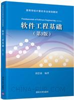 软件工程基础(第3版)