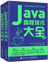 Java编程技术大全(套装上下册)