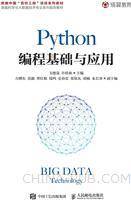 Python编程基础与应用