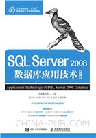 SQL Server 2008数据库应用技术(第2版)