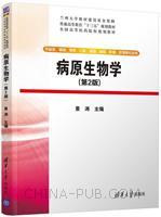 病原生物学(第2版)