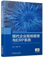 现代企业现场管理与ERP系统