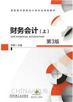 财务会计(上)(第3版)