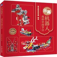 乐高机器人 我的中国节日